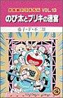 大長編ドラえもん (Vol.13) (てんとう虫コミックス)