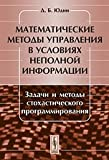 img - for Mathematical Methods of Control under Incomplete Information Tasks and Methods of stochastic programming / Matematicheskie metody upravleniya v usloviyakh nepolnoy informatsii Zadachi i metody stokhasticheskogo programmirovaniya book / textbook / text book