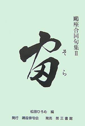 鴎座合同句集〈2〉宙(そら) (鴎座俳句叢書)