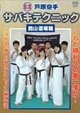 芦原空手 サバキテクニック 西山道場篇 [DVD]
