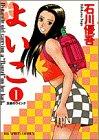 よいこ 1 (ビッグコミックス)