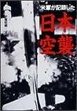 米軍が記録した日本空襲