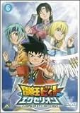冒険王ビィト エクセリオン 6 [DVD]