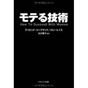 モテる技術 (ソフトバンク文庫)