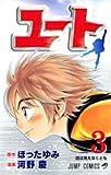 ユート 3 (ジャンプコミックス)