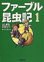 ファーブル昆虫記〈1〉ふしぎなスカラベ (集英社文庫)