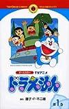 ドラえもん 第1巻―TVアニメ (てんとう虫コミックスアニメ版)