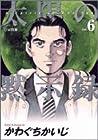 太陽の黙示録 第6巻 2004年08月30日発売