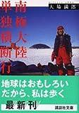 南極大陸単独横断行 (講談社文庫)