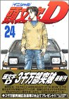 Initial D Vol. 24 (Inisharu D) (in Japanese)
