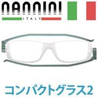ナンニーニ コンパクトグラス2 グレー 老眼鏡 折りたたみ シニアグラス 【「+1.50度」のみ】 +1.50度