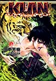 KLAN 1 (KLANシリーズ) (集英社スーパーダッシュ文庫)