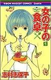 女の子の食卓 1 (りぼんマスコットコミックス クッキー)