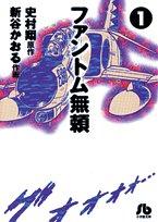 ファントム無頼 (1) (小学館文庫)
