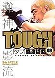 TOUGH 9 (ヤングジャンプコミックス)