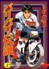バリバリ伝説 (6) (KCスペシャル (640))