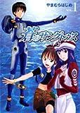 蒼のサンクトゥス 1 (ヤングジャンプコミックス)