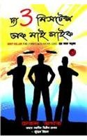 The 3 Mistakes of My Life (Bengali) Image