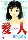 愛人 第4巻 2001-12発売