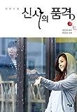 (韓国書籍) ドラマ 小説 [紳士の品格] 1卷