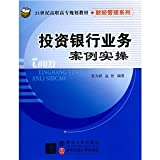 img - for 21 Century Financial Management Series vocational planning materials: practical operation of investment banking business cases book / textbook / text book