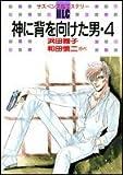 神に背を向けた男 4 (白泉社レディースコミックス)