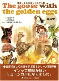 [通じる英語はリズムから]The goose with theb golden eggs(CD付)