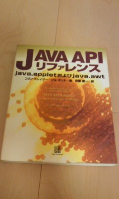 Java APIリファレンス