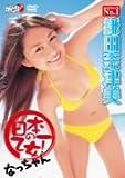 鎌田奈津美 日本一の乙女!なっちゃん [DVD]