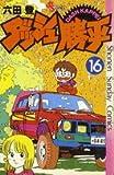 ダッシュ勝平 16 (少年サンデーコミックス)