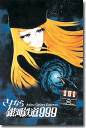 Galaxy Express 999: Adieu Galaxy Express