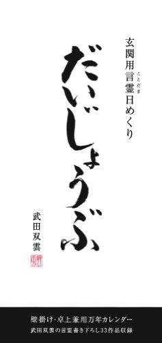 玄関用言霊日めくり だいじょうぶ ([実用品])