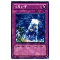 【遊戯王シングルカード】 《エキスパート・エディション1》 希望の光 ノーマル ee1-jp265