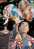 夢二 デラックス版 [DVD]
