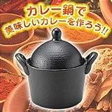 カリー鍋(小)黒