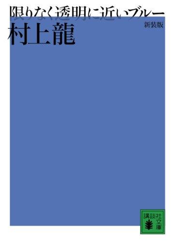 新装版 限りなく透明に近いブルー