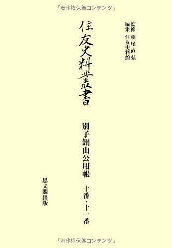 別子銅山公用帳 十番・十一番 (住友史料叢書)