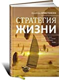 How will you measure your life? / Strategiya zhizni (In Russian)