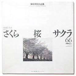 さくら・桜・サクラ66―東松照明作品集