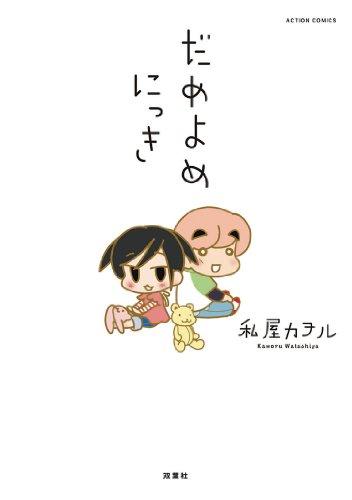 だめよめにっき : 1 (アクションコミックス)