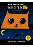 How to tell if your cat is plotting to kill you (Traditional Chinese Edition)