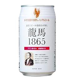 麦芽100% ノンアルコール 龍馬1865 350ml缶×24本入