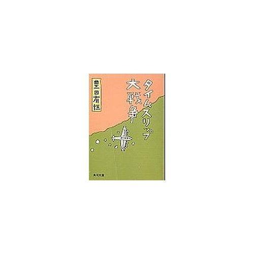 タイムスリップ大戦争 (角川文庫 緑 377-17)