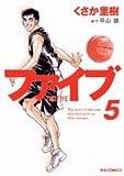 ファイブ 5 (5) (ビッグコミックス)