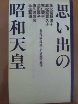 思い出の昭和天皇―おそばで拝見した素顔の陛下 (カッパ・ブックス)