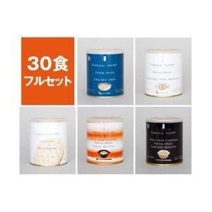 非常食 長期保存食サバイバルフーズ 小缶フルセット(クラッカー&シチュー2品&雑炊2品)計30食セット