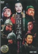 三國志演義 7 [DVD]