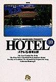 ホテル (10) (小学館文庫)
