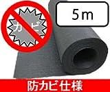 備長炭シート 防カビ仕様 切売☆(炭シート)【床下・畳下用】(切り売り5m)
