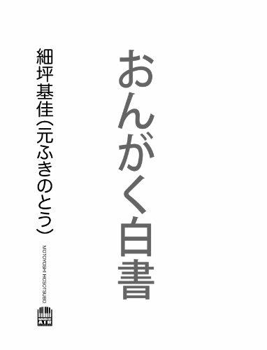 おんがく白書 細坪基佳(元ふきのとう) [DVD]